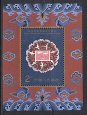 CHINA : 1991 40th Anniversary of Administration of Tibet  Min Sheet SGMS3733 MNH