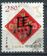STAMP / TIMBRE CHINE CHINA  OBL /  ...  A ETUDIER