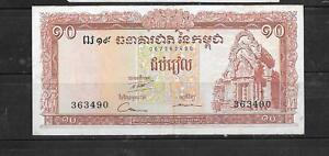 CAMBODIA #11c 1975 VG USED OLD VINTAGE  10 RIELS BANKNOTE NOTE BILL PAPER MONEY