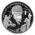 Silbermünze 3 Rubel Russland Alexander Ivannov Jahr 1994 Gedenkmünzen Münzen