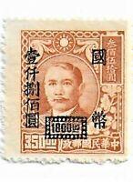 rare china sun yat sen ov print 1800/350 mint stamp  g4b xx3