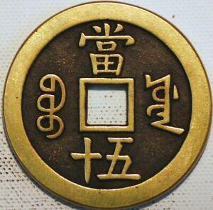 China Empire 50 Cash ND 1851 Hsien-Feng Tung-Pao cast Brass Boo-Yuwan N365