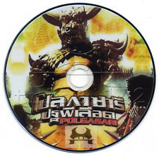 PULGASARI - North Korean GODZILLA Monster Movie DVD - Kim Jong Il - KAIJU - DPRK
