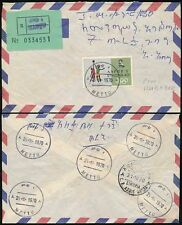 ETHIOPIA 1970 OLYMPICS SINGLE FRANKING REGISTERED METTU