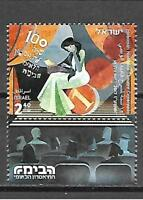 Israel Stamp MNH With Tab Habimah National Theatre Centennial Year 2017