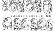 Wasser Wraps Sweet Bloom Nagel Sticker Tattoo Aufkleber Sleider von Fursova 1032