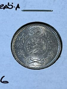AH 1354 (1935) Saudi Arabia 1/4 Riyal Silver Coin! Low Mintage!!