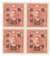 1946 CHINA STAMPS #492 BLOCK MINT MNH, MARTYRS OVERPRINT RECTANGULAR TABLET