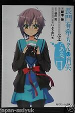 JAPAN novel: The Disappearance of Nagato Yuki-chan Toaru Ichinichi