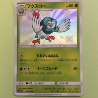 Gardevoir GX 237//150 SM8b SSR Pokemon card Japanese NM Sirnight