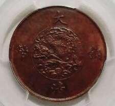1911 China -Empire dragon  10 cash Coin PCGS UNC