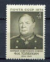 29536) Russia 1974 MNH Tolbukhin 1v. Scott #4203