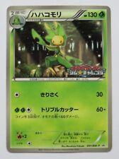 Leavanny Gym Challenge Promo - 091/BW-P - JAPANESE Pokemon Card