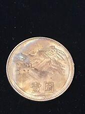 China 1981 1 Yuan Great Wall Rainbow Toned Unc