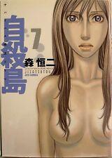 KOUJI MORI / JISATSUTOU VOL.7 (自殺島) / MANGA / JETS COMICS JAPAN