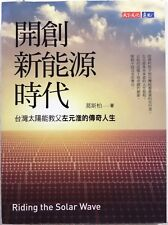 To Create a New Era of Energy: Taiwan Solar Godfather Zuo Yuanhuai Legend Life