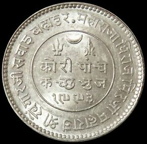 1936 / 1992 VS SILVER INDIA INDEPENDENT KINGDOM KUTCH 5 KORI COIN MINT STATE