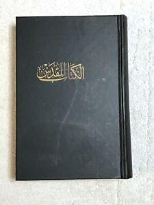 Arabic Bible, New Van Dyck Version, Black Hardcover, Old Version Med damaged