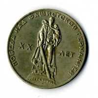 Moneda Rusia CCCP 1965 XX años de la victoria sobre Alemania Coin