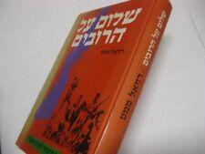 Hebrew Mamat Raziel Bayonet of Peace שלום על הרובים : סיפורם של חיימ׳קה לבקוב וח