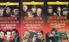 ★ VIDEO: Место встречи изменить нельзя (5 серий) ● 3x VHS ●●● RUSSISCH ★