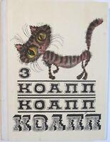 1972 Russian Soviet children's book koapp! 3 KOAPP! Konstantinovsky Book Vintage