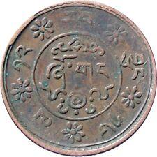 TIBET 1938 1-Sho COPPER Coin【Cat № KM# Y-23】VF