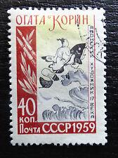 Unión Soviética mié 2216, cumpleaños de Korin Ogata, con sello