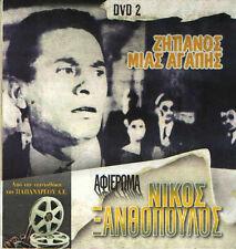 ZITIANOS MIAS AGAPIS    - NIKOS XANTHOPOULOS - GREEK CULT MOVIES   DVD NEW