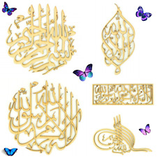 More details for allah muhammad islamic wooden wall art calligraphy arabic living room decals mdf