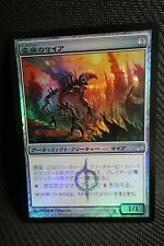Plague Myr - JAPANESE FOIL Mirrodin Besieged Artifact Uncommon Infect Mtg x1 #C2