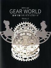 GEAR WORLD Paper Cutting by Seiji Tsukimoto - Japanese Kirigami Craft Book
