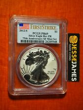 2012 S REVERSE PROOF SILVER EAGLE PCGS PR69 FIRST STRIKE FROM SAN FRANCISCO SET