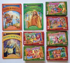 LOT of 9 Russian Board Books Kids Hardcover Fairy Tales 3D Panoramki Set Bible