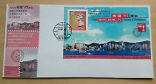 Hong Kong 1996 Stamp Exhibition '97 #3 S/S FDC 香港'97邮展第三号小型张首日封