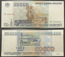 Russia 50000 rubles 1995 aUNC #1 / About Uncirculated