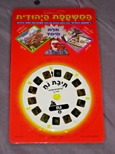 Jewish View-Master VERY RARE new old stock, Noah # 2