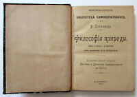 1903 Old Russian Book by Wilhelm Ostwald. Philosophy of Nature.