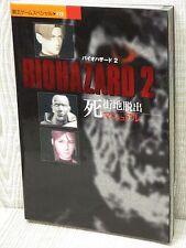 BIOHAZARD 2 Resident Evil Shigaichi Dasshutsu Manual Guide PS Book KO50