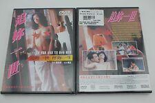 Chase You In A Life Chinese DVD - Chinese Erotic & Sex #28(R0)追妳一世-台灣情慾電影Vol.28