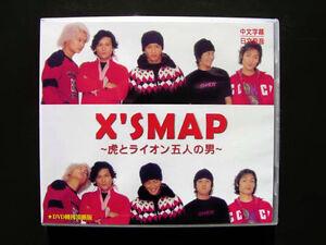 Japanese Drama Merry Christimas With SMAP VCD