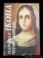 BOOK Ukrainian Folk Icons from Chernihiv antique religious painting sacred art