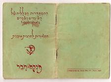ERETZ ISRAEL PALESTINE 1936 HAPOEL SPORT MEMBER CARD REVENUE STAMPS RARE