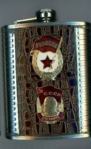 8 oz Russian Stainless Steel Drinking Flask Banner Metal & USSR CCCP Flag Emblem