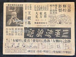 1940's 王龍基 三毛流浪記 Old Chinese movie flyer Adventures of Sammo Wang Long Ji