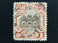 1914 China Junk 1st Peking Print, Hall of Classics $1 中華民國郵票 壹圓