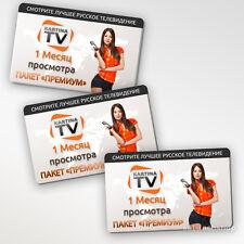 Kartina.TV russische IPTV - «Premium» Abo für 3 Monate   (ohne Vertrag)