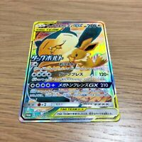 Pokemon Card  Sun&Moon  Eevee and Snorlax GX 297/SM-P Full Art Japanese