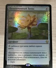 Russian Foil Gilded Lotus MTG NM Dominaria Magic The Gathering