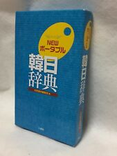 Korean-Japanese-dictionary_used_72,000-words_language_study_printed-in-Japan_F/S